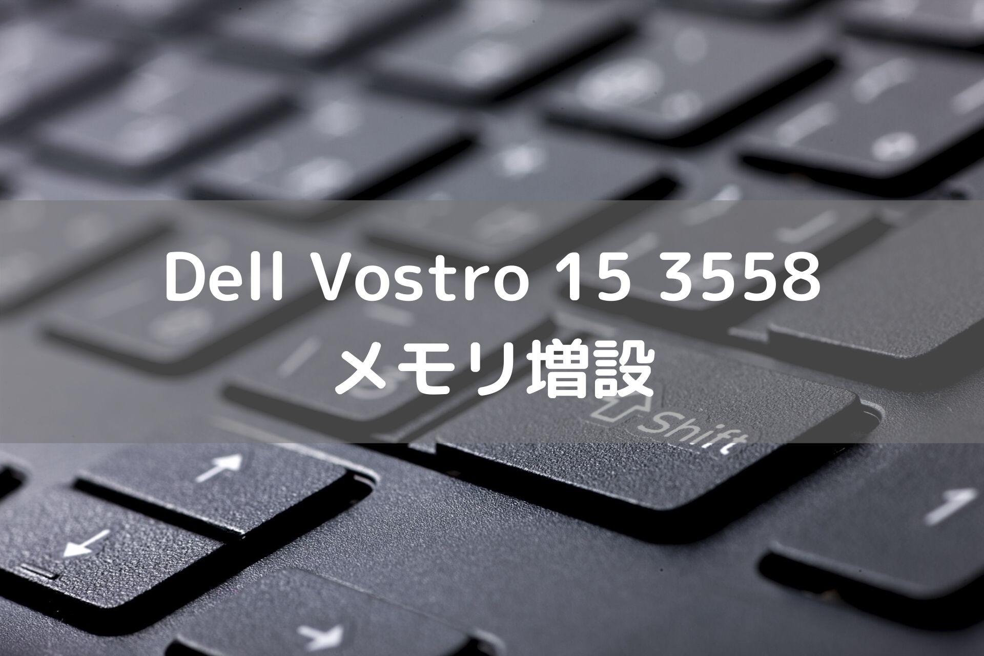DELL Vostro 15 3558 メモリ増設しました!