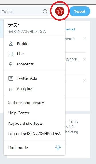 ツイッター画面でアイコンをクリックし、ポップアップメニューを表示させる
