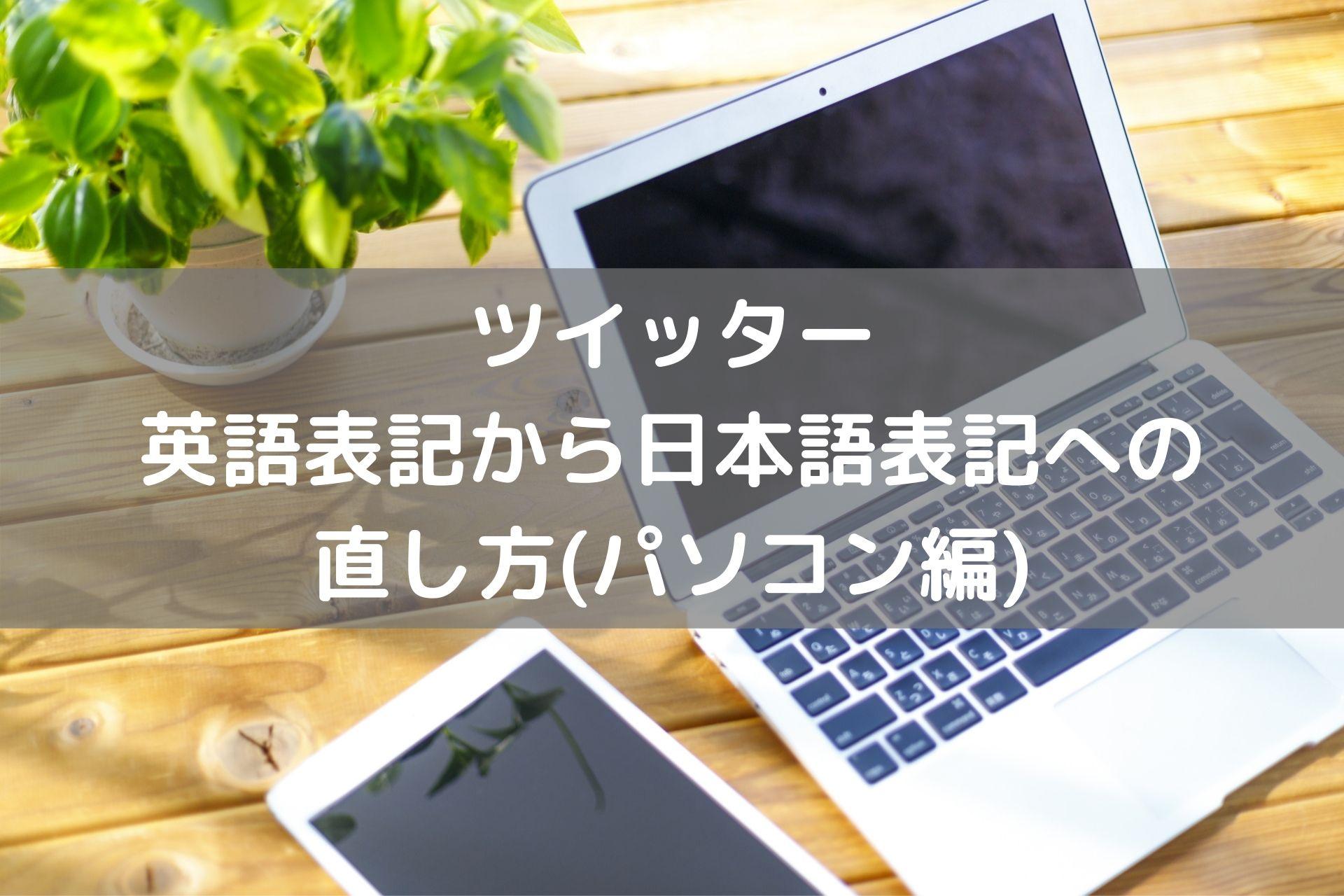 Twitterが英語になった際、日本語表記に直す方法(PC編)