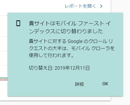 グーグルサーチコンソールで、モバイルファーストインデックスに切り替わったと通知がきた。