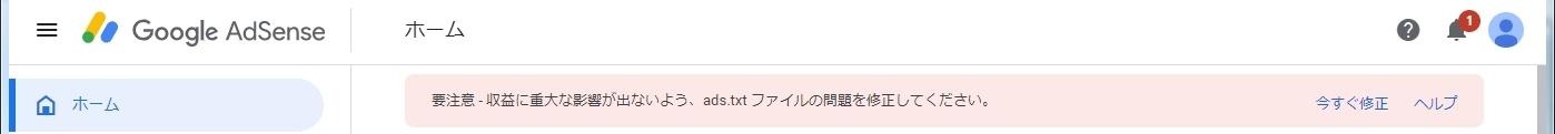 googleからads.txtの設置についての警告メッセージ
