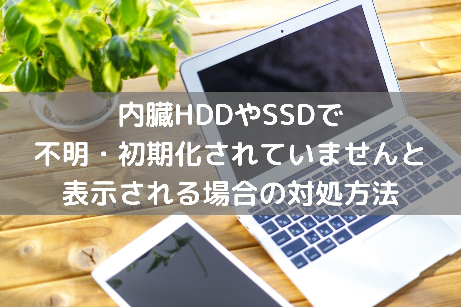 HDDやSSDが不明・初期化されていませんと表示される場合の対処方法