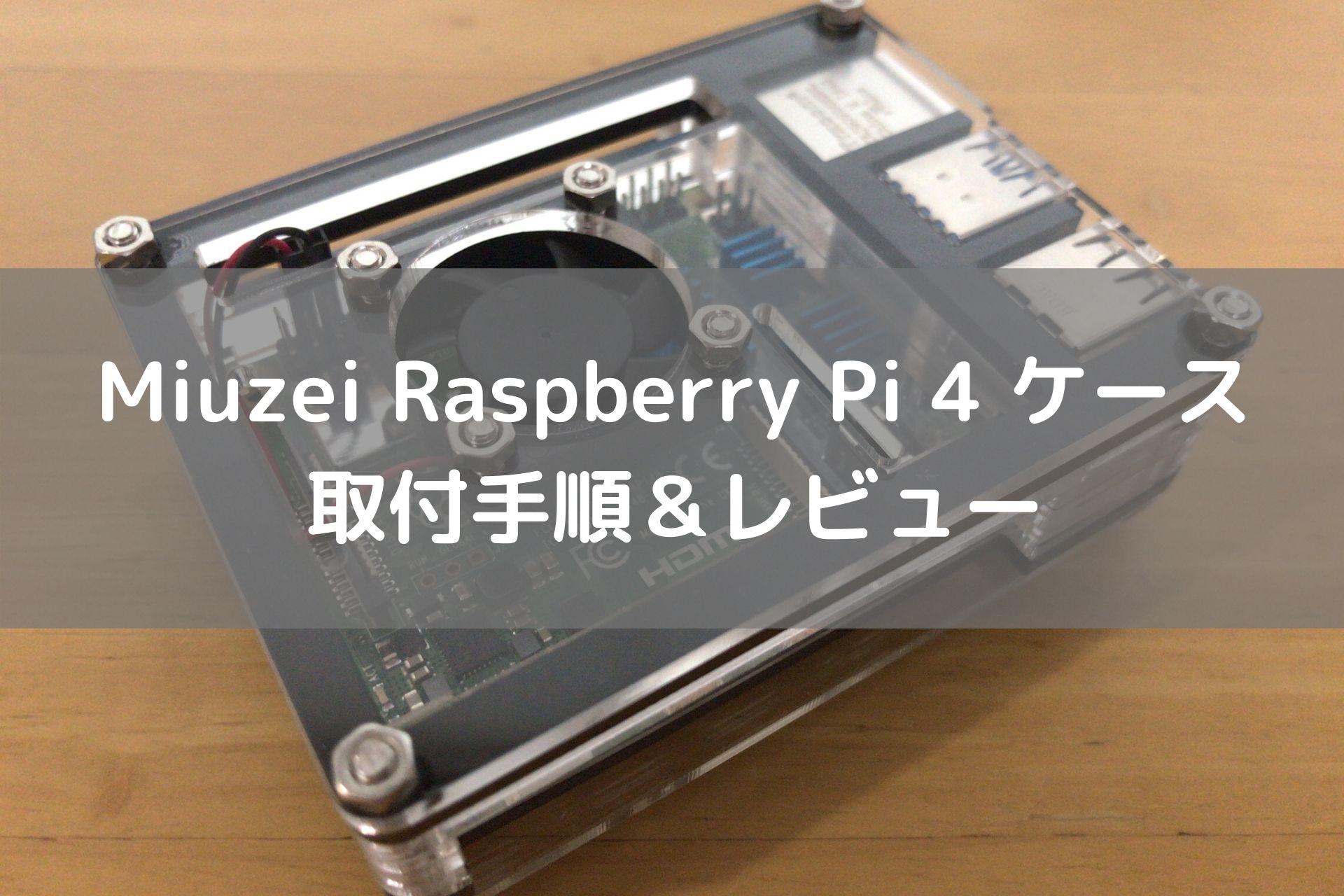 Miuzei ラズベリーパイ4ケース 取付レビュー